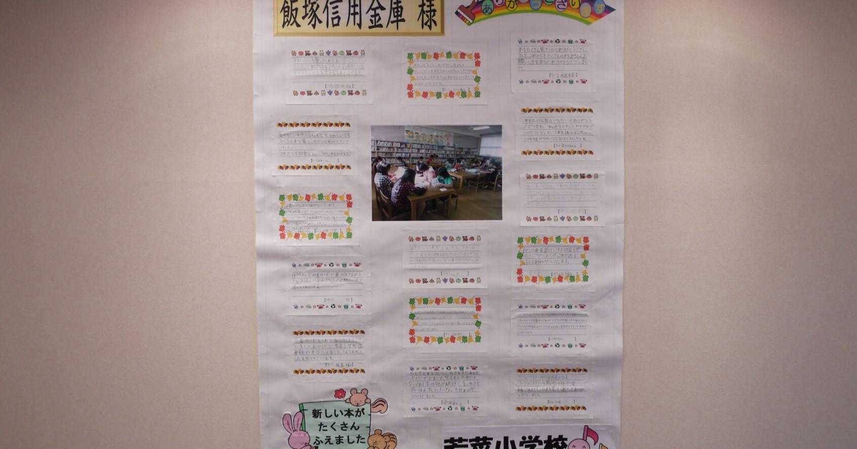 毎年、飯塚市・宮若市・嘉麻市・嘉穂郡桂川町の全小中学校に「図書カード」を寄贈。小学校から感謝状が届く。