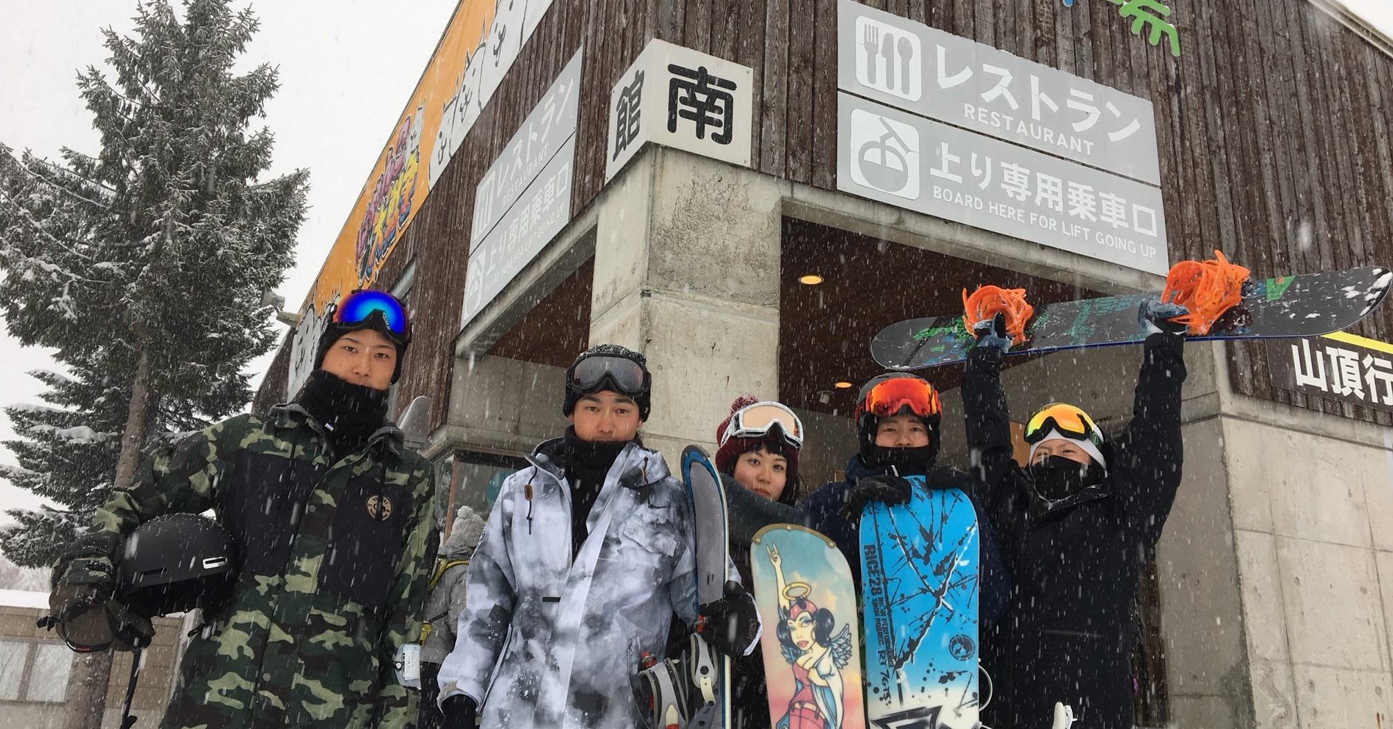 職員互助会(スキースノーボード)