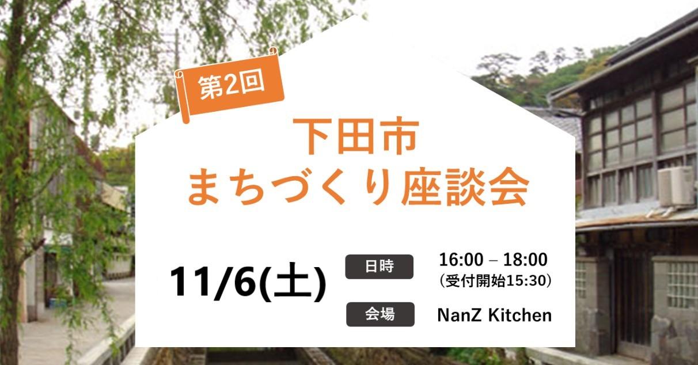 第2回 下田市 まちづくり座談会