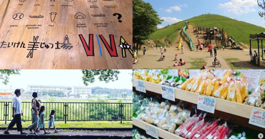 【10・11月】「ちょいなか体験ツアー」~都心へのアクセス抜群の街で暮らす編~