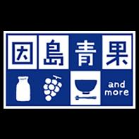 因島青果株式会社