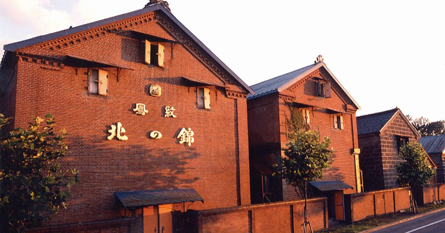国の登録有形文化財 北の錦酒蔵群