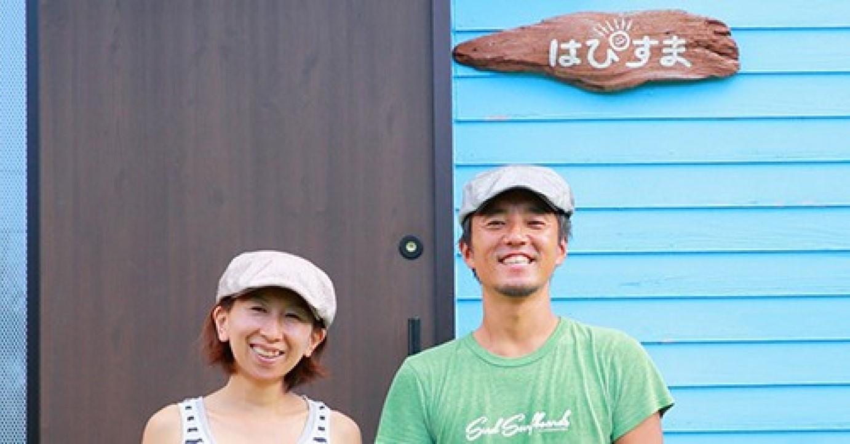 種子島民宿はぴすまをご夫婦で経営されています。