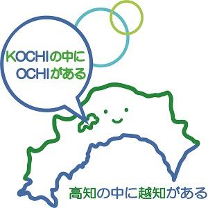 高知県越知町