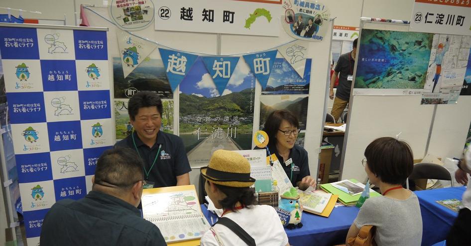 高知県が主催する移住相談会の様子