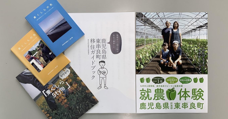 実際の移住者が、移住者の目線で作ったガイドブックや写真集