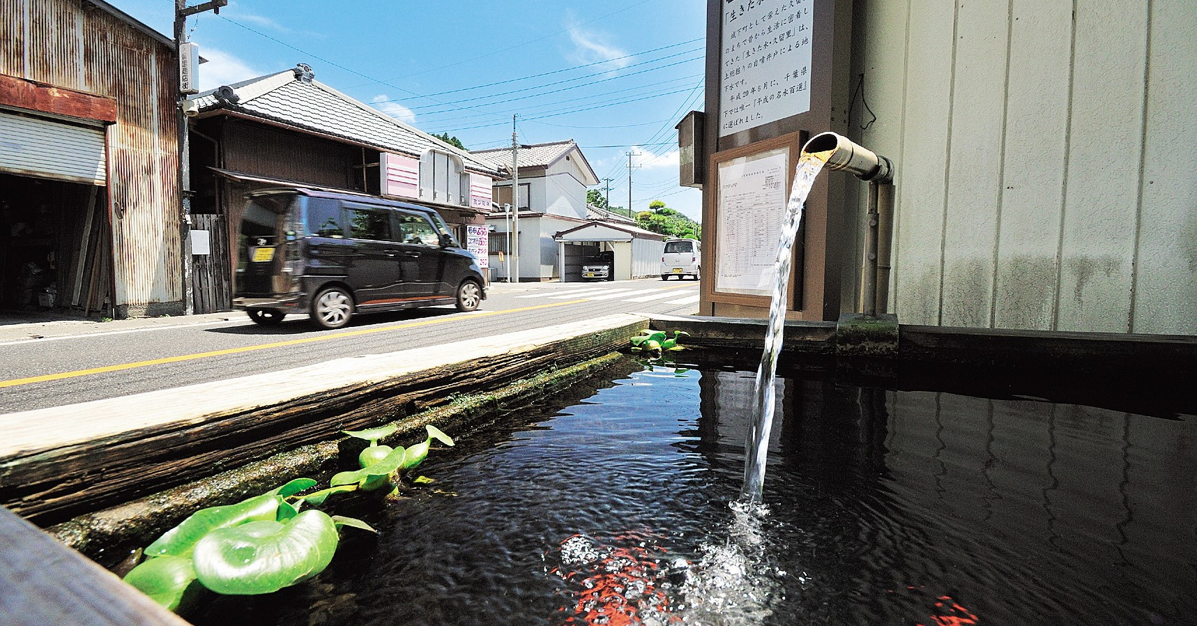 「平成の名水百選」に選ばれた久留里の水