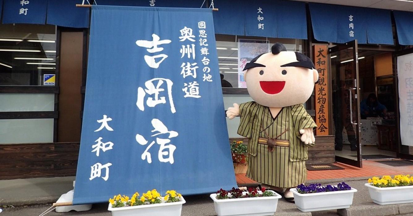 大和町の歴史や文化を紹介している「吉岡宿本陣案内所」